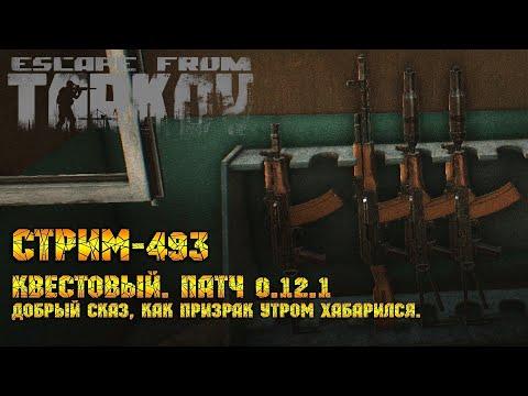 Escape From Tarkov [Стрим #493] - Добрый сказ, как призрак утром хабарился.