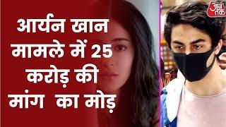 Aryan Khan Drugs Case: Aryan Khan Case में आया नया मोड़, सामने आई 25 करोड़ रुपए की बात। Shankhnaad