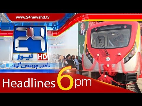News Headlines | 6:00 PM | 8 December 2017
