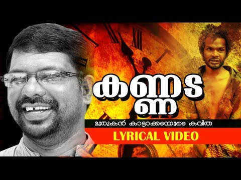Murukan Kattakada Popular Malayalam Kavitha | Kannada | Lyrical Video