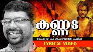 Murukan Kattakada Popular Malayalam Kavitha  Kannada  Lyrical Video