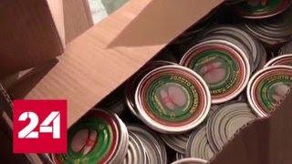 В Подмосковье изъяли 10 тысяч банок фальшивой красной икры - Россия 24