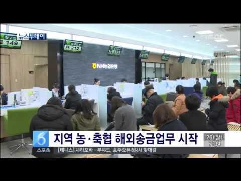 [안동MBC뉴스]농·축협 해외송금업무 시작