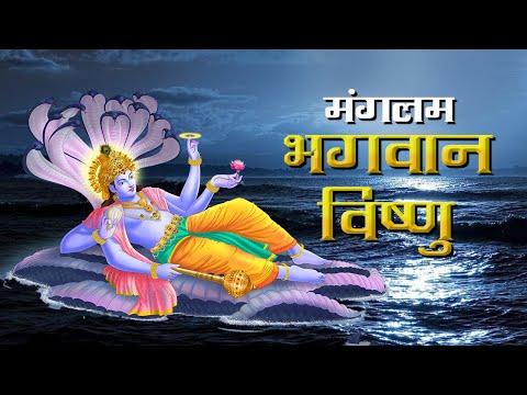 Vishnu Mantra - Mangalam Bhagwan Vishnu - मंगलम भगवान विष्णु