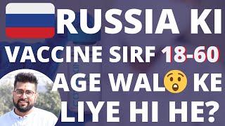Corona Vaccine Updates || रूस का टीका केवल 18-60 आयु वर्ग के लिए है ? ||Zydus Corona Medicine @ 2800