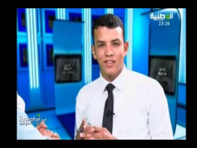 استديو الوطنية مع الشاعر محمد ولد إدوم