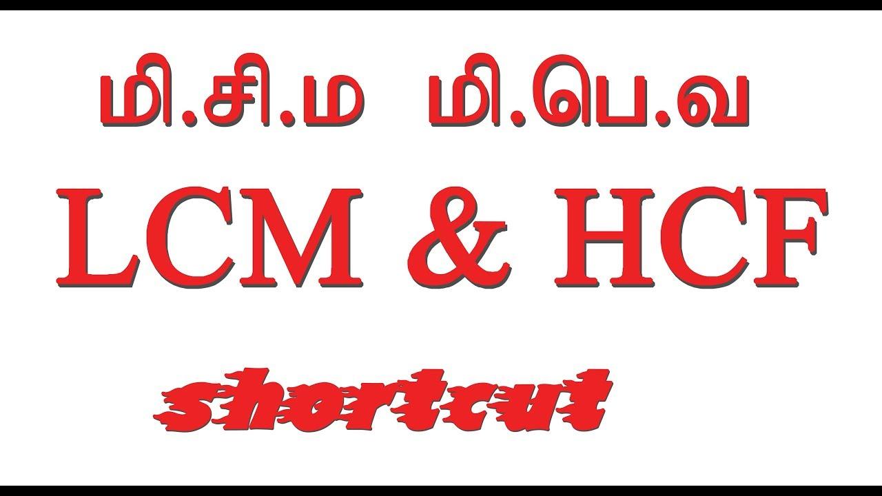 TNPSC & RRB EXAM LCM & HCF Easy way for Competitive Exams