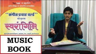 How to get Swarangini FREE? Music Book Free of Cost | संगीत की किताब मुफ़्त में कैसे पाएँ? #SPW
