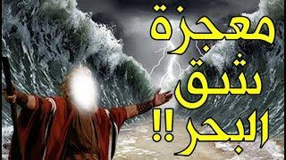 كيف شق موسى البحر وأغرق فرعون بضربة من عصاه؟ ولم تحول نهر النيل الى نهر من الدم والضفادع ! لن تصدق!!