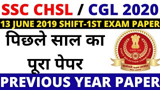 SSC CHSL PREVIOUS YEAR PAPER   SSC CGL TIER-1 PREVIOS YEAR PAPER   SSC EXAM PAPER 2020