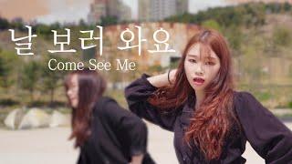 AOA(에이오에이) - Come See Me(날 보러 와요) | 댄스 커버 DANCE COVER