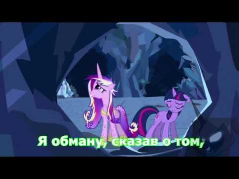 Песня Свадебная песня на русском - Мои маленкие пони Дружба это чудо скачать mp3 и слушать онлайн
