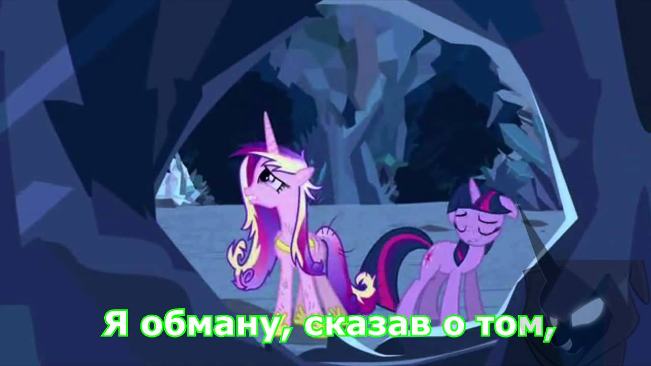 Песня b. B. B. F. F. Русский дубляж (my little pony моя маленькая.