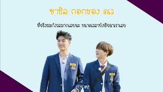 [THAISUB] JinHwan&JunHoe (iKON) - Dot't forget (cover)