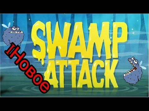 Секреты swamp attack  (iНовое)