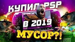 КУПИЛ PSP В 2019 ГОДУ - КАКОЙ СМЫСЛ? 🤔
