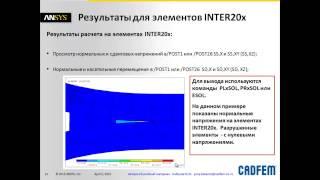 Видеоурок CADFEM VL1307 - Моделирование роста трещин в ANSYS Mechanical ч.2