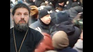 Радикалы с полицией избили настоятеля и верующих УПЦ.