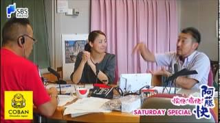 SBSラジオ「愉快!痛快!阿藤快!」 - Captured Live on Ustream at htt...