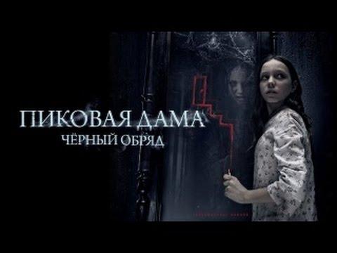 Пиковая дама Черный обряд 2015 (Ужасы) Россия