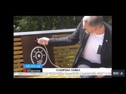 ТРК ВіККА: У центрі Черкас встановили першу «енерголаву»