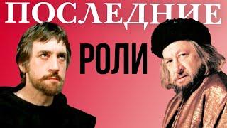 Последние роли любимых советских актеров