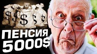 Что будет с пенсией? Вся правда!
