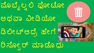 How to recover deleted photos on Android - Kannada
