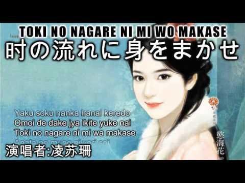 Tokino Nagare Ni Mi wo Makase 時の流れに身をまかせ (日本我只在乎你) [by 凌苏珊]