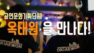 공연문화기획단체 '옥태원' 을 만나다! ㅣ #공연기획 …