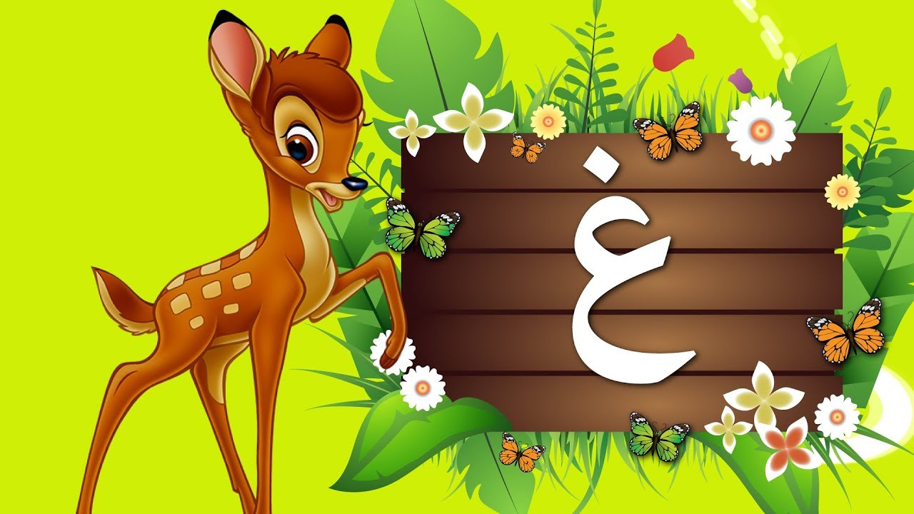 تعليم الاطفال الحروف العربية حرف الغين غ جنا والحروف Youtube