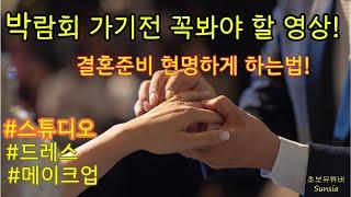[결혼준비]웨딩박람회 가기전 볼영상  스드메 스튜디오 …