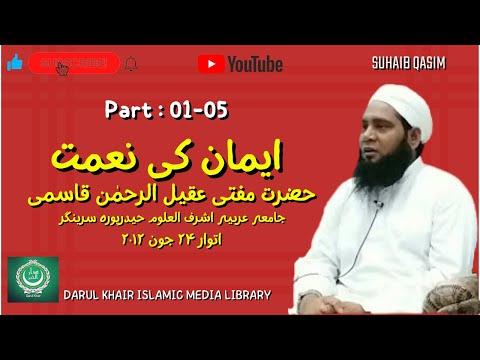 Mufti Aqeel Ur Rahman  Qasmi (Imaan Ki Nemat   Part: 01 of 05)