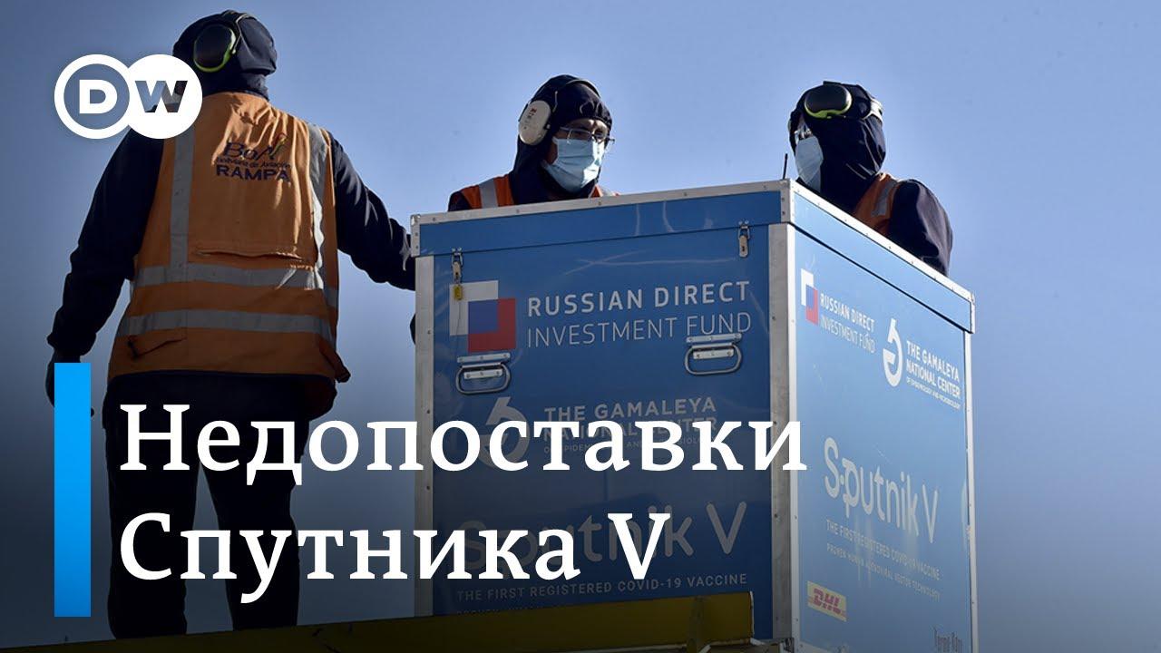 Что не так с поставками российской вакцины за рубеж?
