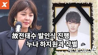 [엑's 영상] 故전태수 발인식 진행, 누나 하지원과 작별…네티즌도 애도