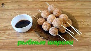 Рыбные шарики (鱼丸). Fish balls. Chinese food.