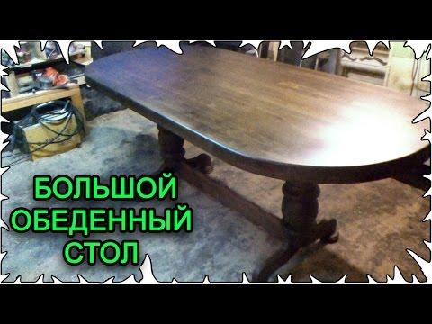 Большой обеденный стол . Финал . Dinner table