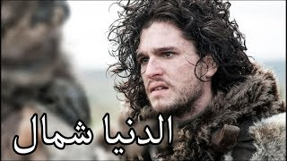 (Game Of Thrones) مهرجان الدنيا شمال من مسلسل صراع العروش