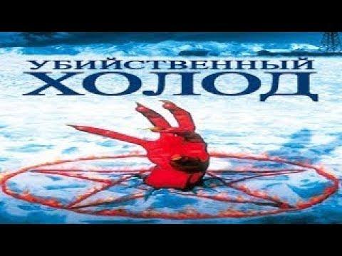 Убийственный холод Ужасы 1998