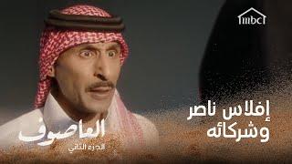 العاصوف | خسرنا حلالنا