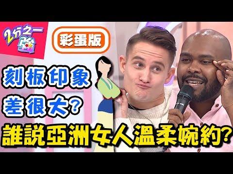 盤點老外對亞洲女生的刻板印象!杜力:我還以為亞洲女生每個都像「花木蘭」?!【2分之一強】20190101 一刀未剪版 EP1011