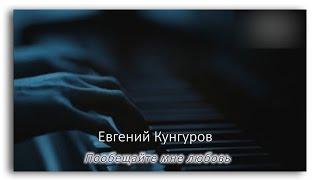 """Евгений Кунгуров """"Пообещайте мне любовь"""""""