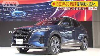 苦境の日産 3年ぶり新型車「キックス」で回復狙う(20/06/24)