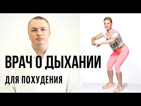 видео: ВРАЧ О ДЫХАТЕЛЬНЫХ ГИМНАСТИКАХ. Как похудеть при помощи оксисайз и бодифлекс. Марина Корпан (18+)