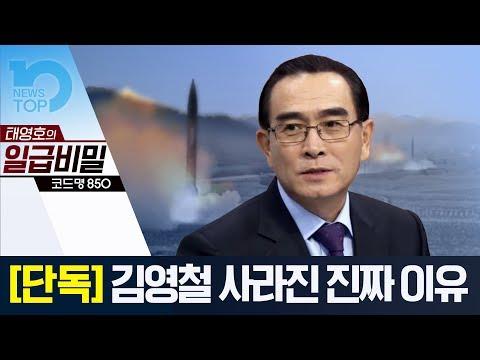 [단독] 김영철 사라진 진짜 이유