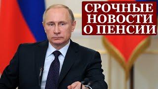 Путин о пенсии!!!