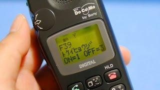 20年前のソニーの携帯電話、人気の理由は「ジョグダイヤル」