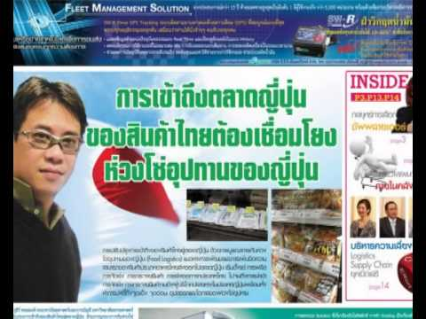 Inter Transport Logistics Newspaper.avi