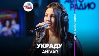 🅰️ Anivar - Украду(LIVE@Авторадио) mp3