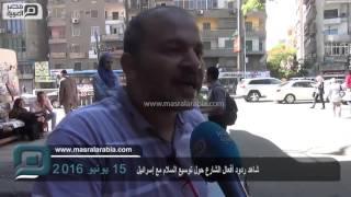 بالفيديو| رأي الشارع في توسيع معاهدة السلام مع إسرائيل